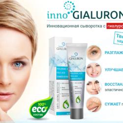 Inno Gialuron - сыворотка с гиалуроновой кислотой