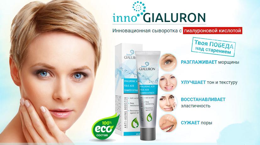 InnoGialuron - сыворотка с гиалуроновой кислотой