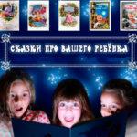 Сказки Про — удивительные книги сказок про Вашего ребёнка