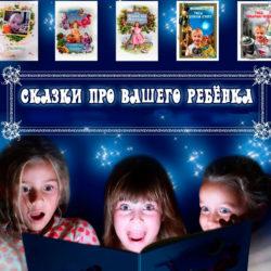 Сказки Про - удивительные книги сказок про Вашего ребёнка