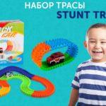 Гоночная трасса Stunt Track Car — что за игрушка