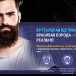 Сыворотка AZUMI — лучшее ли средство для роста бороды