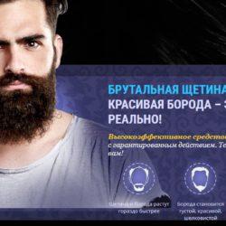 Сыворотка AZUMI - лучшее ли средство для роста бороды