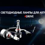 Светодиодные лампы для автомобиля 4Drive — отзыв автолюбителя
