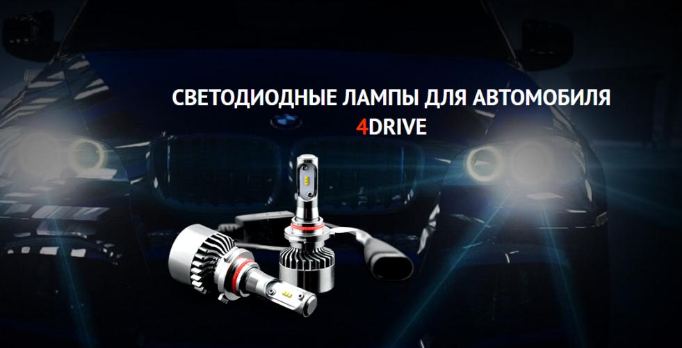 Светодиодные лампы для автомобиля 4Drive - отзыв автолюбителя