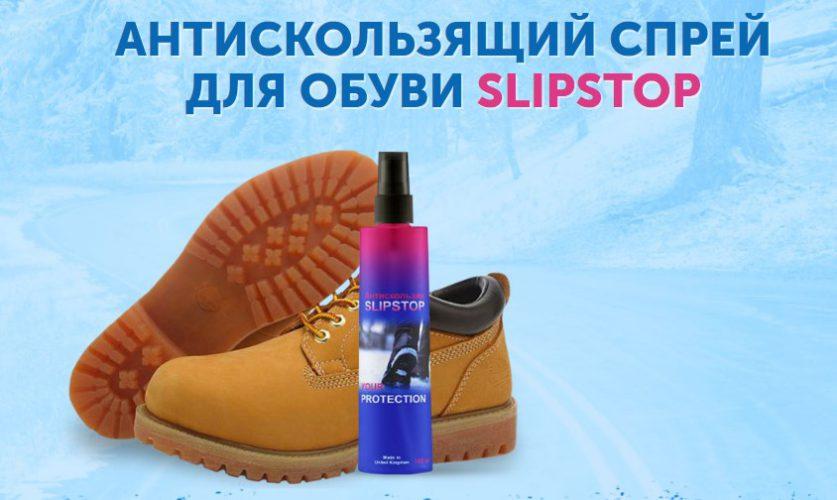 SlipStop антискользящий спрей для обуви