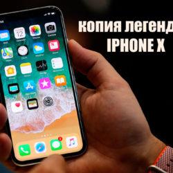 Копия iPhone X - мой отзыв