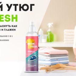 Iron Fresh – жидкий утюг