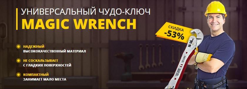 Magic Wrench - чудо ключ для умелых мужчин