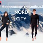 Норвежское термобельё Nord City