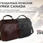 Сумка Canada — стильный подарок для мужчин