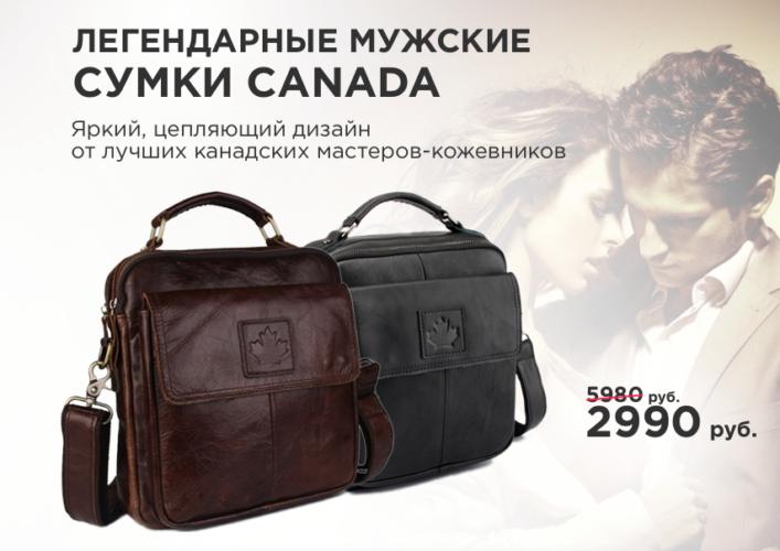 Сумка Canada - стильный подарок для мужчин