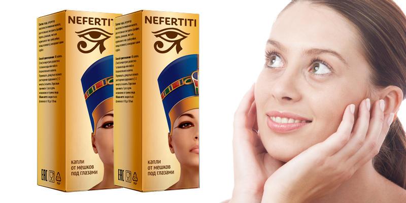 Капли от мешков и синяков под глазами Nefertiti