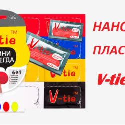 Универсальный Нано Пластилин V-Tie