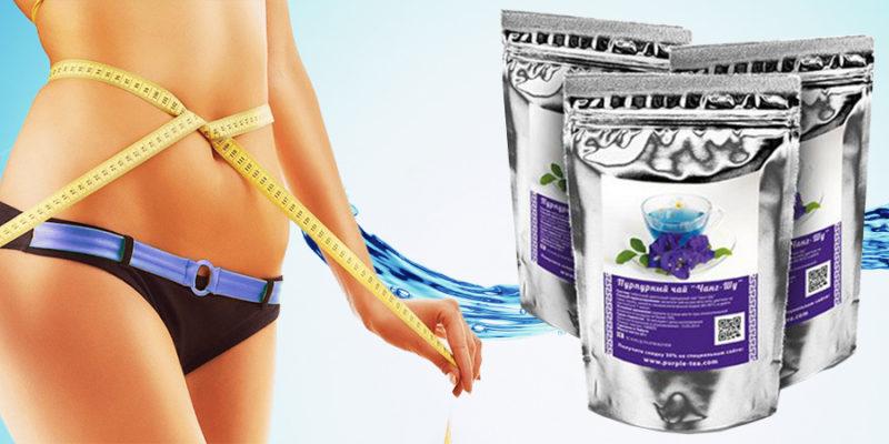 Пурпурный чай Чанг Шу для похудения