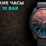 Обзор на мужские часы Дизель 10 bar