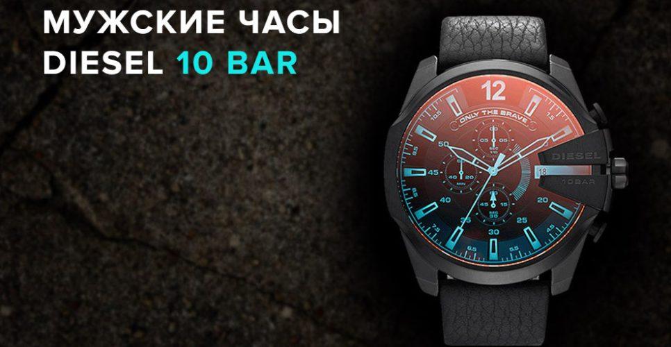 Обзор на мужские часы Diesel 10 bar