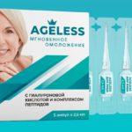 Ageless — сыворотка для омоложения кожи
