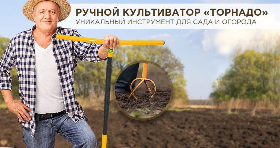 Ручной культиватор корнеудалитель Торнадо - честный отзыв