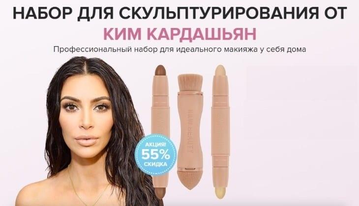 Корректор для контурирования от Ким Кардашьян