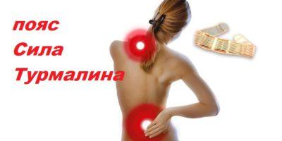 Пояс Сила Турмалина для лечения суставов и поясницы
