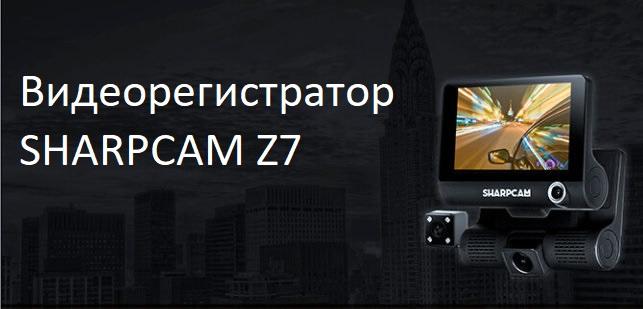 Видеорегистратор с антирадаром SHARPCAM Z7