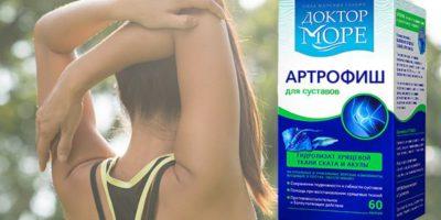 Здоровые суставы с капсулами Артрофиш