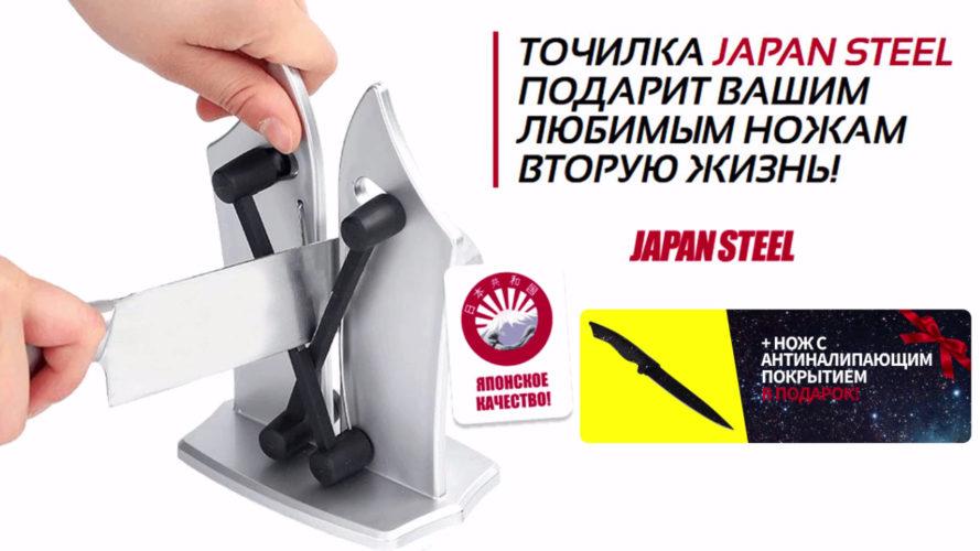 Мой отзыв о точилке для ножей Japan Steel