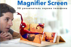 Купила Magnifier Screen 3D увеличитель для экрана телефона