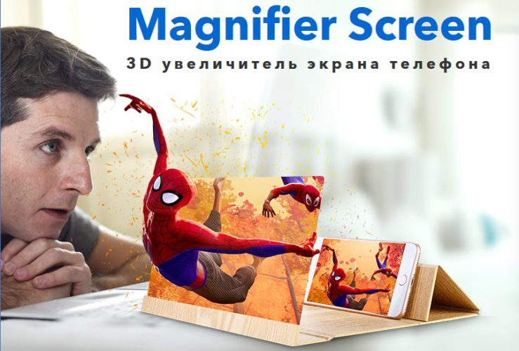 Купила Magnifier Screen 3D увеличитель для экрана телефона