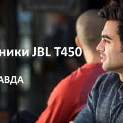 Обзор на JBL t450 - недорогие, но качественные наушники