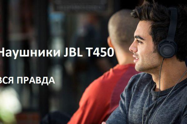 Обзор на JBL t450 — недорогие, но качественные наушники