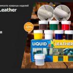 Жидкая кожа Liquid Leather для кожаных изделий — что это