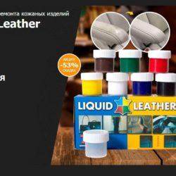 Жидкая кожа Liquid Leather для кожаных изделий - что это