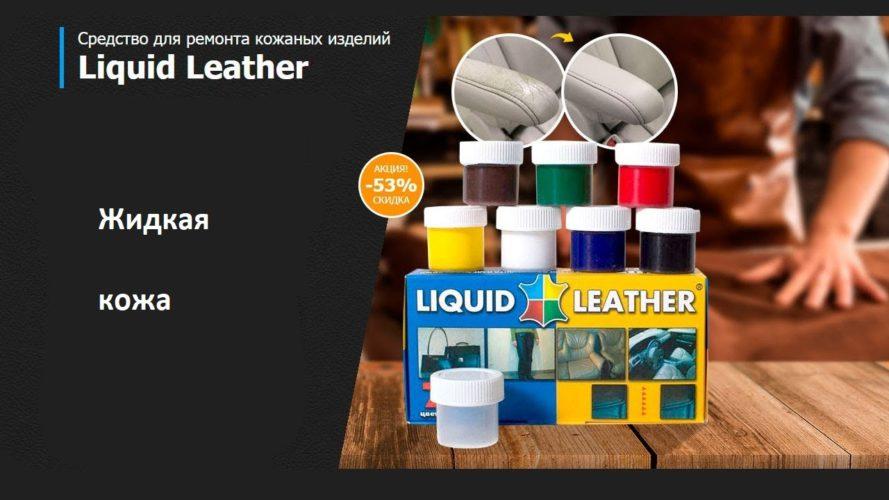 4f3da9c008348 Жидкая кожа Liquid Leather для обуви, диванов и курток - обзор и ...
