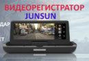 Видеорегистратор Junsun с двумя камерами и множеством функций