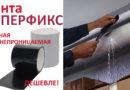 Лента супер фикс для ремонта труб — как купить дешевле