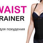Латексный корсет Waist Trainer — мой обзор