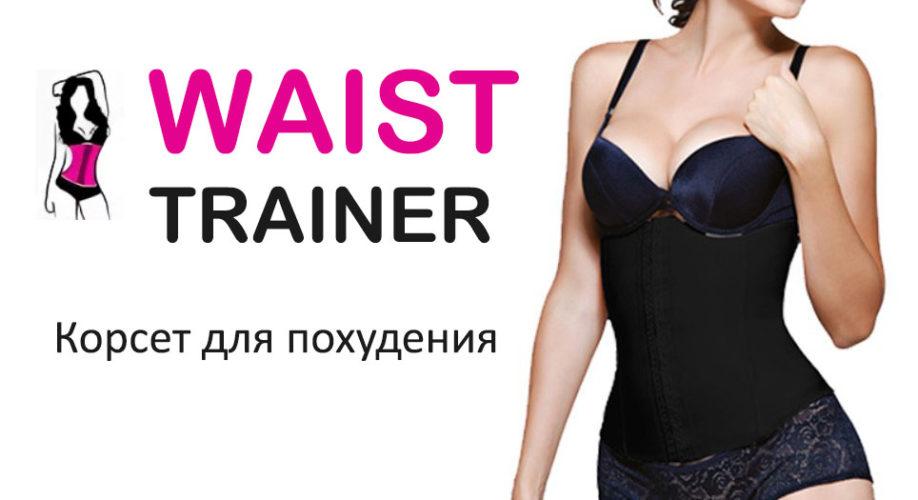 Латексный корсет Waist Trainer - мой обзор