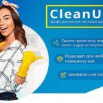 Чистящее средство CleanUp — секрет профессионалов