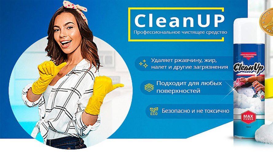 Чистящее средство CleanUp - секрет профессионалов