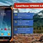 Land Rover XP8800 2.0 — отзыв владельца