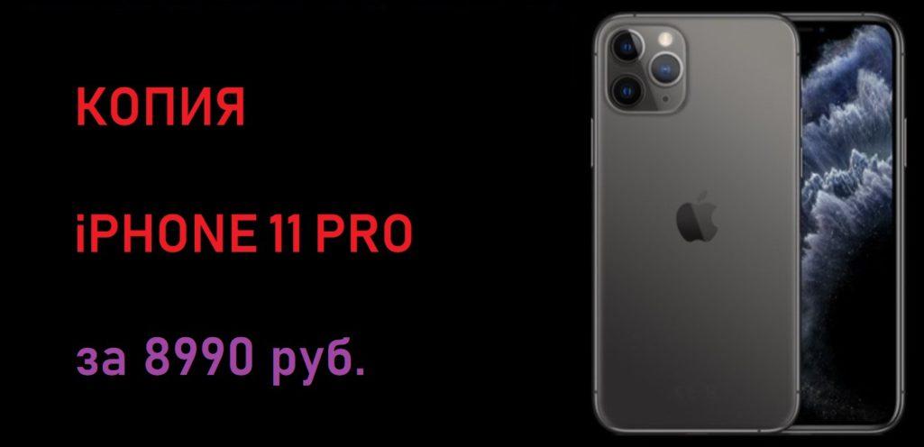 Точная копия iPhone 11 Pro - мой обзор