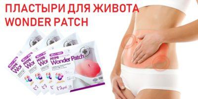 Обзор на патчи для похудения  живота Wonder Patch