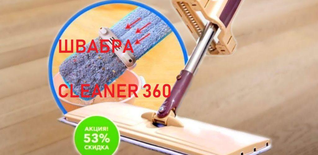 Швабра-лентяйка Cleaner 360 - обзор для настоящих лентяев