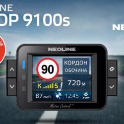 Видеорегистратор Neoline x-cop 9100S с радаром-детектором