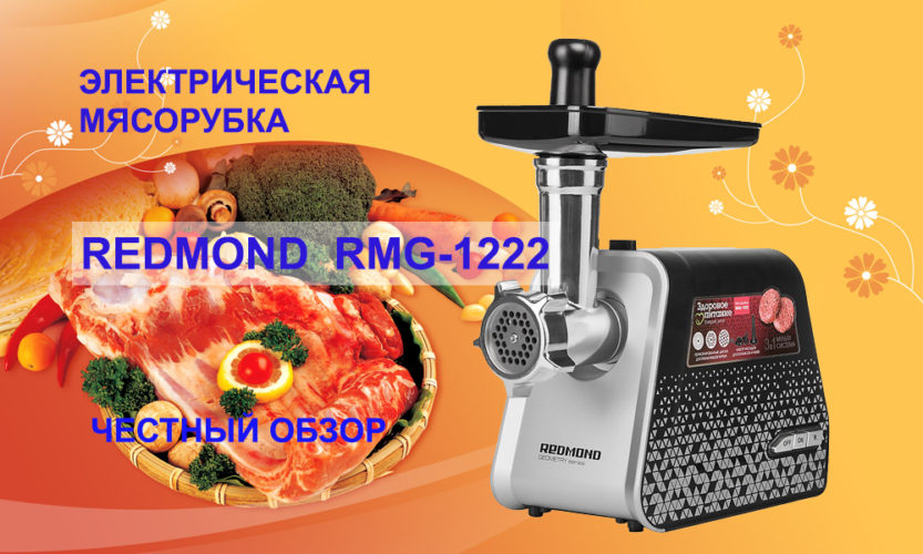 Обзор на электрическую мясорубку REDMOND RMG-1222