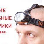 5 лучших налобных фонариков с Aliexpress