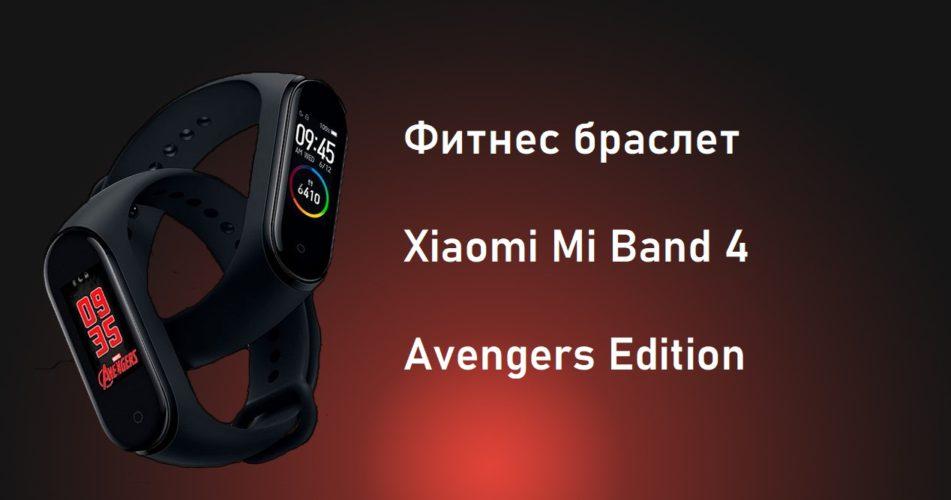Супергеройский фитнес браслет Xiaomi Mi Band 4 Avengers Edition