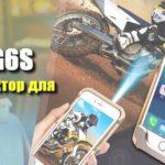 Мини проектор для смартфона Imego G6S